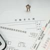 雇用保険の加入を証する書類について