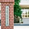 綾瀬再訪〜その2・nikon newFM2w/fuji for record100