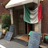 【お出かけ】新宿ランチにおすすめのイタリアン