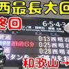 【2020春の関西旅8】関西最長大回り⑥ついにゴール! 748.5kmのフィナーレを迎えるJR神戸線・塚本駅への旅