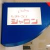 【岡山県:岡山空港】レストラン シャロン  夏の山陽&四国旅行 お供:田山花袋『温泉めぐり』