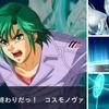 【スパクロ】[Ωスキル]大迫力のコスモノヴァ!マサキ・アンドー/サイバスター[Ω] - ライブカットイン