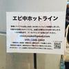 20191123 私立恵比寿中学 「ようこそ秋冬ホールツアー2019 ~世界のみなさんおめでとうアイドルって楽しい~」 パシフィコ横浜 国立大ホール