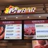 台湾 ソーセージとご飯のホットドッグ? 烤樂BAR