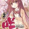 咲-saki- 阿知賀編 第2巻