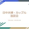 【イベント告知】日中夫婦・カップル座談会