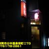 南京〜2019年10月12杯目〜