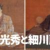 明智光秀と細川藤孝――あるいは立場の違う同僚