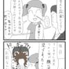【ずけ漫画】2017年4コマまとめ