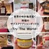 北米在住の料理好きの方必見!世界の味が毎月届くサブスクリプションボックス「Try The World」を試してみた