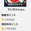 【瞬間的に稼ぐ】「げん玉」で楽天カードの案件! 一気に14,000円ゲット【本日限定】