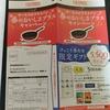 【3/31】サーモス フライパンキャンペーン【マーク/はがき】