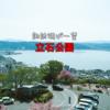 GW長野ドライブ 諏訪湖が一望 立石公園【東海ドライブ】