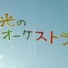 仙台市天文台とゴールデンウィーク!