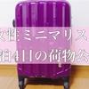 【公開】女性ミニマリスト、3泊4日旅行の荷物を公開!