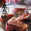 雑誌のおしらせ   〜プレジデント「dancyu」10月号   ポテチのひみつ