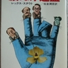 レックス・スタウト「腰抜け連盟」(ハヤカワ文庫)