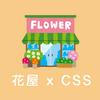 可変の五角形を使って横幅可変の花屋の屋根っぽいCSSを構築するよ