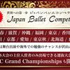 【結果速報】第4回ヴィクトワールバレエコンペティション大阪2021&Japan Ballet Competition石川2021