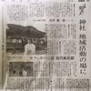 【メディア掲載情報】読売新聞