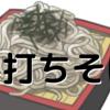 奈良県五條市で見つけた超うまい【そば屋】『手打ち そば うどん 鼓(つつみ)』