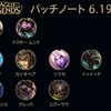 【6.19】 Patch 俺的SoloQ Tier List + 変更点早見表。