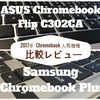 【比較レビュー】Samsung Chromebook Plus VS ASUS Chromebook Flip C302CA【2017年注目の2機種】