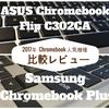 【比較レビュー】Samsung Chromebook Plus VS ASUS Chromebook Flip C302CA【2017年注目の2機種】