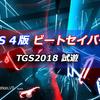 【ビートセイバー PS4版】TGS2018 試遊感想:ただ面白い!PCVRで盛り上がってるのも納得