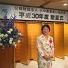 「小林製薬青い鳥財団 平成30年度贈呈式」