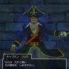 【ドラクエ8】キャプテン・クロウ攻略!お色気作戦が有効!【海賊の洞窟】
