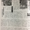 「タウンマガジン なかつ」に母と私の記事