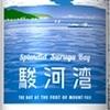 サッポロビール『サッポロ生ビール黒ラベル「駿河湾缶」』限定発売