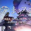 まらフェス2020 ONLINE LIVE