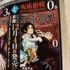 「呪術廻戦」の前日譚! 「呪術高等専門学校」が単行本で12月4日発売決定!