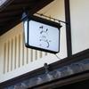 「京都御苑」散歩、「京都御所」拝観の後にブレイクタイムはいかが? 「おづ OZU maizon de sake」(京都市上京区)さんへ。プラス、近隣の神社。