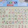 【入学準備】ひらがな練習に『かくばん』文字が凹んでなぞりやすい【五十音】使いやすく頑丈にした工夫も