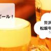 とりあえずビール!贅沢おつまみ「松坂牛の牛すじ」を使用したみそ煮。