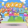 【デレステ】イベント「ススメ!シンデレラロード(2021/01, 真尋&小春)」攻略