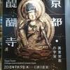 「京都醍醐寺展」サントリー美術館と「民藝 Another Kind of Art」21_21DESIGN SIGHT