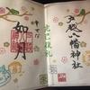 【御朱印】戸越八幡神社に行ってきました|東京都品川区の御朱印