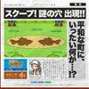 コイキングが主役のアプリゲーム登場!
