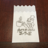 味噌カツ元祖は三重県津市。カインドコックの家カトレアで50年以上前に誕生した味噌カツを食べましょう。