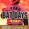 プロの草野球選手(笑)によるエッセイマンガ「BAT DAYS」