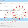 【CSS・JavaScript】花火その4 クリックで打ち上げる連続花火