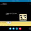Office365 Skype for Businessで会議呼び出しができるようになりました