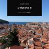 コスタ・デリチョーザ乗船記⑦寄港地・ドブロブニク編(城壁と海、そして猫)