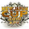 【予想】ニュージャパンカップの最後は彼が締める!~豪華過ぎるメンツで悩ましい~ | 新日本プロレス