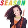 【ニュースな1曲(2020/8/12)】太陽のSEASON/安室奈美恵