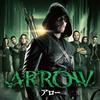 【海外ドラマ】「アロー / ARROW」 シーズン6の情報 シーズン1~シーズン5までの評価とネタバレと視聴方法。